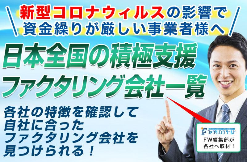 新型コロナウィルスの影響で資金繰りが厳しい事業者様へ 日本全国の積極支援ファクタリング会社一覧 各社の特徴を確認して自社に合ったファクタリング会社を見つけられる!