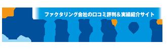 ファクタリングワールド|ファクタリング会社口コミ評判投稿数No1