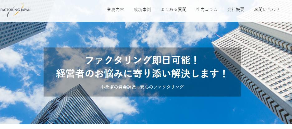 ファクタリングジャパン