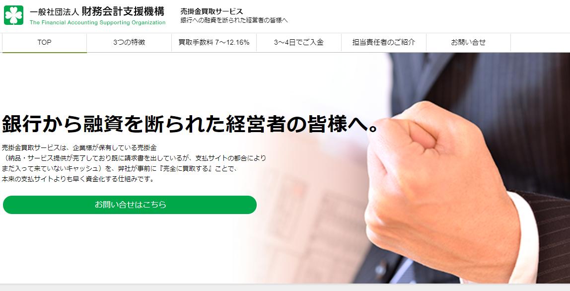 一般社団法人 財務会計支援機構