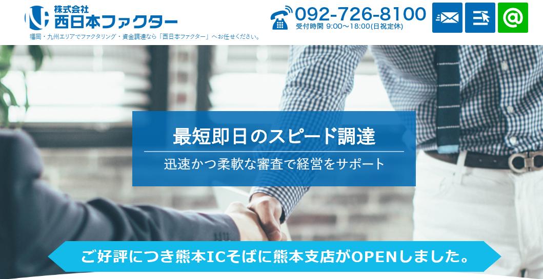 西日本ファクター