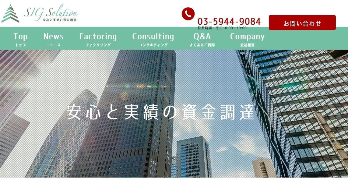株式会社SIGソリューション