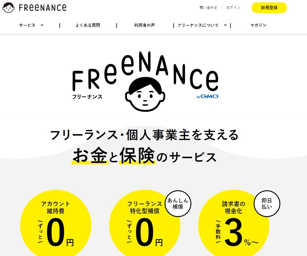 FREENANCE by GMO