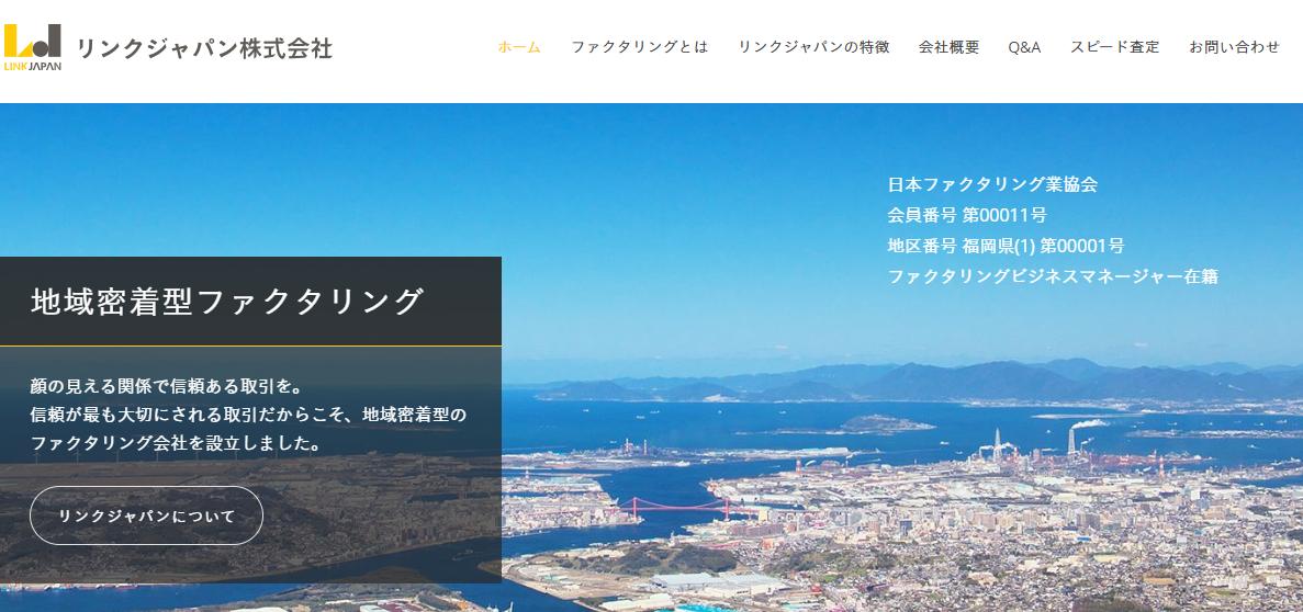 リンクジャパン株式会社