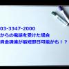 03-3347-2000からの電話はどこ?ファクタリング業界大手「ピーエムジー」です。